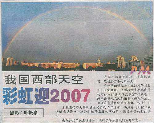 20070101rainbownews-c